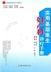实用基层医生妇产科诊疗手册