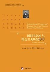 国际共运史与社会主义研究辑刊(2016年,总第6卷)