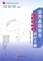 实用基层医生皮肤性病科诊疗手册