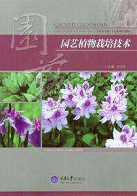 园艺植物栽培技术(仅适用PC阅读)