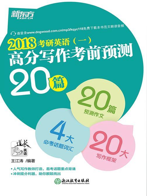 (2018)考研英语(一)高分写作考前预测20篇