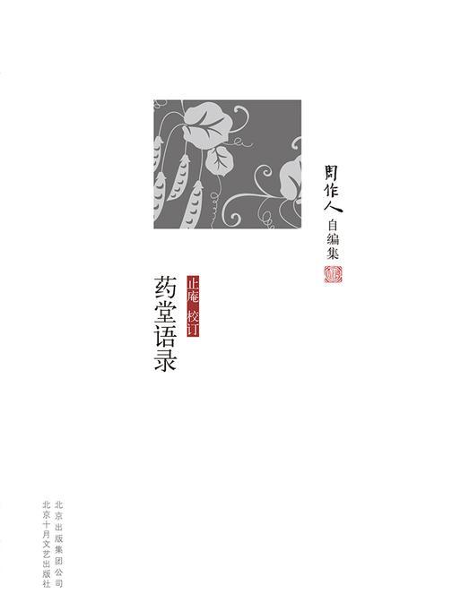 周作人自编集:药堂语录