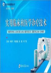 实用临床核医学诊疗技术(仅适用PC阅读)