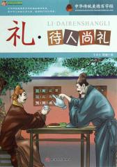 中华传统美德百字经·礼:待人尚礼