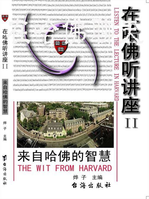 在哈佛听讲座2