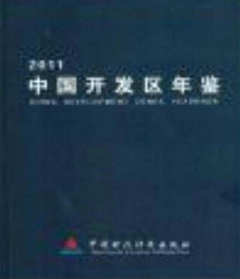 中国开发区年鉴(2011)