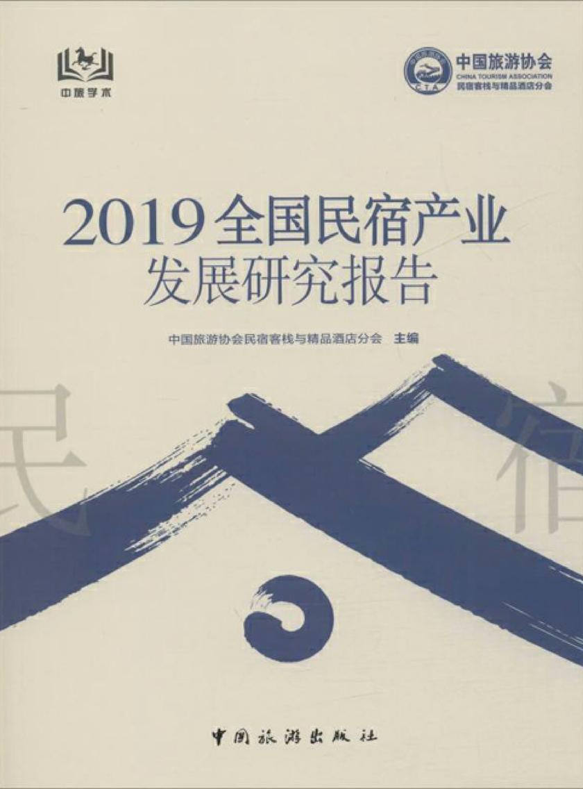 2019全国民宿产业发展研究报告
