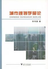 城市规划学导论