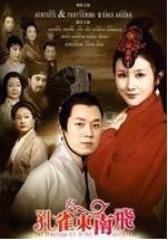 孔雀东南飞(影视)
