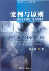 案例与原则:现代城市规划、建设与管理