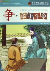中华传统美德百字经·争:敢于斗争