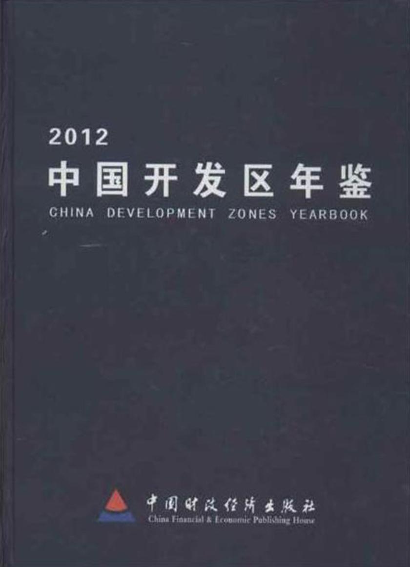 中国开发区年鉴(2012)