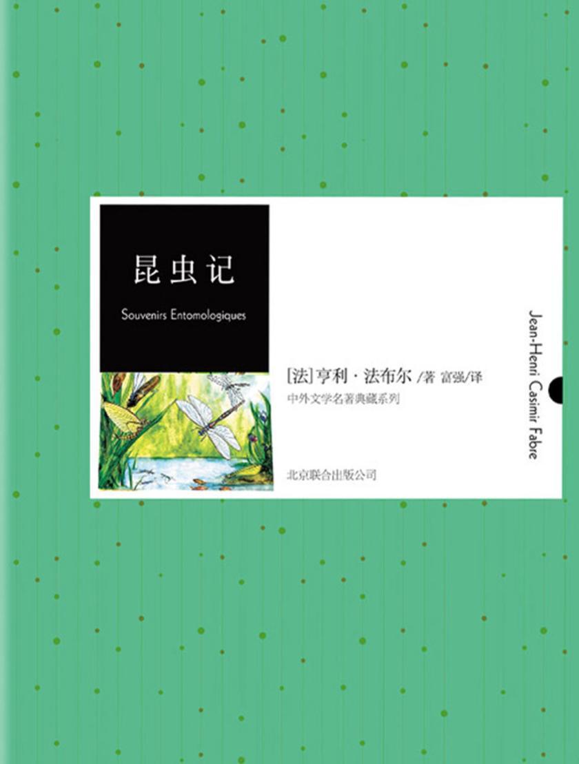 昆虫记(中外文学名著典藏系列)