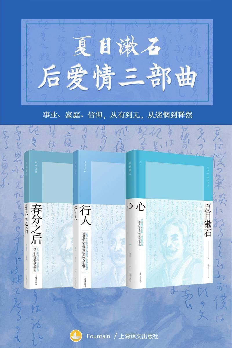 夏目漱石后爱情三部曲(套装共3册)