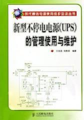 新型不停电电源(UPS)的管理使用与维护(仅适用PC阅读)