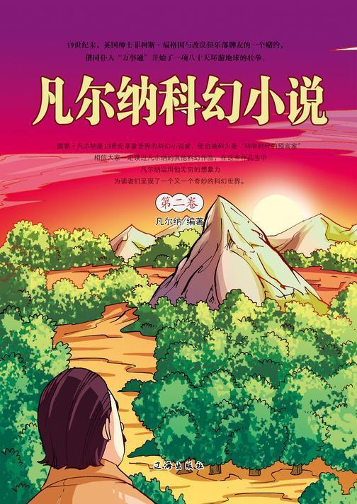 凡尔纳科幻小说(第二卷)
