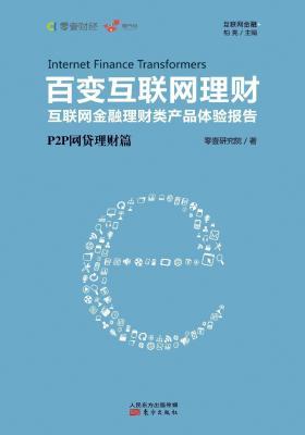 百变互联网理财·P2P网贷理财篇