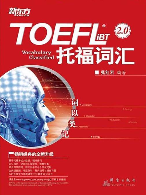 词以类记:TOEFL iBT词汇