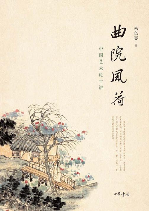 曲院风荷——中国艺术论十讲
