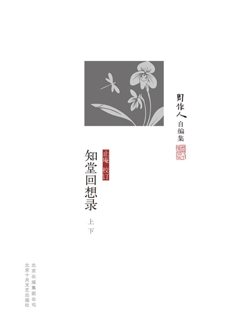 周作人自编集:知堂回想录(上、下)