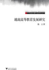 越南高等教育发展研究