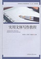 实用文体写作教程