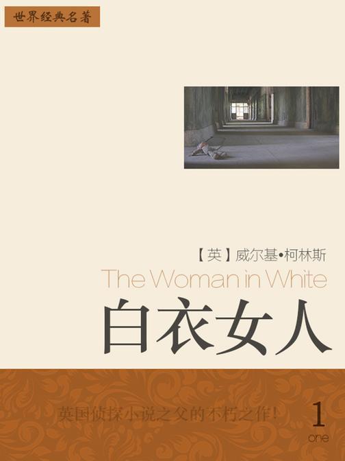 经典名著:白衣女人-1