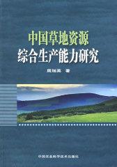 中国草地资源综合生产能力研究(试读本)