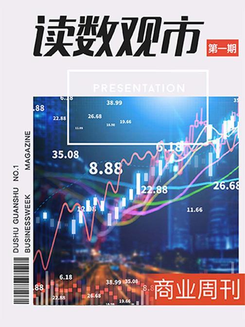 读数观市 第1期(电子杂志)