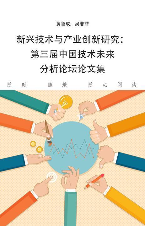 新兴技术与产业创新研究:第三届中国技术未来分析论坛论文集