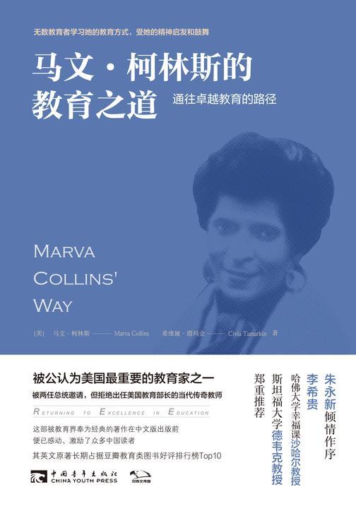 马文·柯林斯的教育之道:通往卓越教育的路径