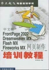 中文版FrontPage 2002 Dreamweaver MX Flash MX Fireworks MX网页制作培训教程(仅适用PC阅读)
