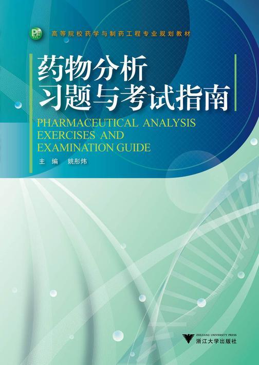 药物分析习题与考试指南(仅适用PC阅读)