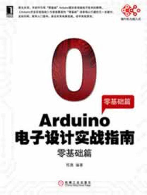 Arduino电子设计实战指南:零基础篇