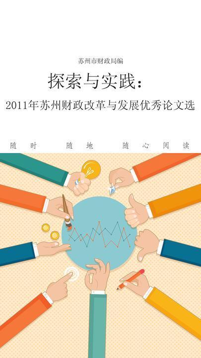 探索与实践:2011年苏州财政改革与发展优秀论文选