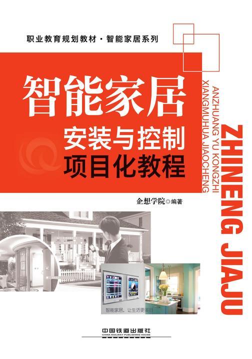 智能家居安装与控制项目化教程