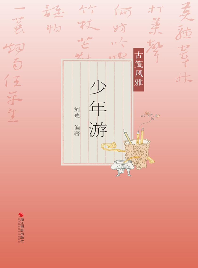 古笺风雅:少年游(尺素风雅)