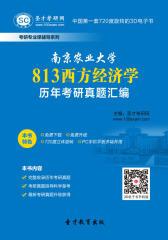 [3D电子书]圣才学习网·南京农业大学813西方经济学历年考研真题汇编(仅适用PC阅读)