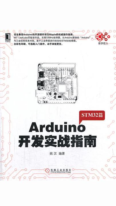 Arduino开发实战指南:STM32篇