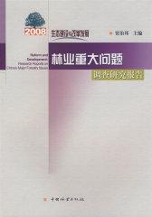 生态建设与改革发展:2008年林业重大问题调查研究报告(试读本)