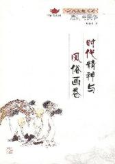 时代精神与风俗画卷:唐诗与民俗