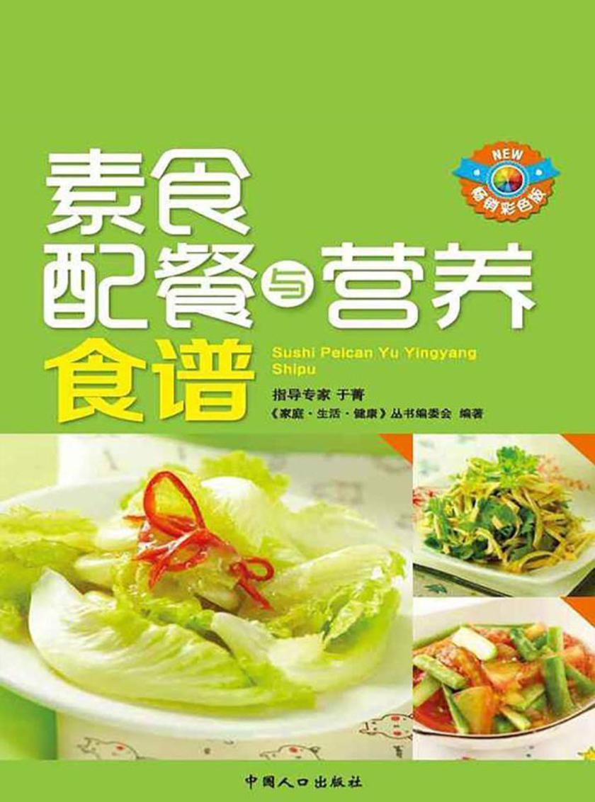 天天食谱:素食配餐与营养食谱