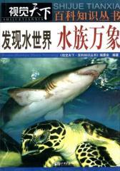 发现水世界:水族万象