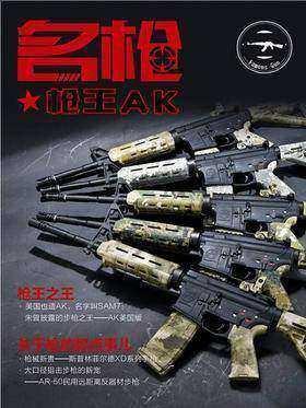 名枪15:枪王AK
