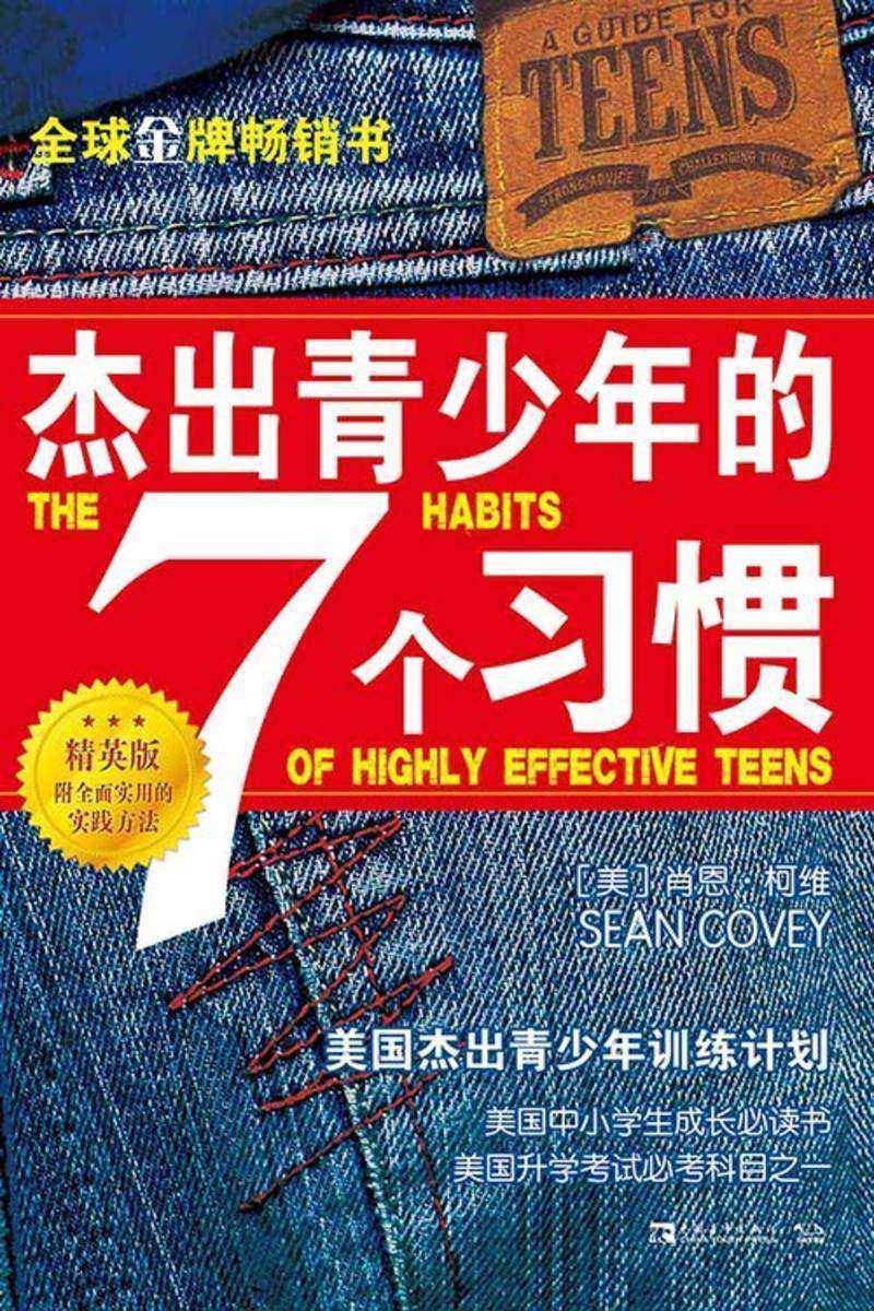 杰出青少年的7个习惯(精英版):美国杰出青少年训练计划(入选中国青少年书目,中小学图书馆推荐目录)