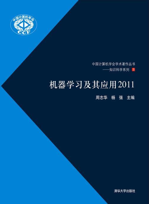 机器学习及其应用2011(仅适用PC阅读)