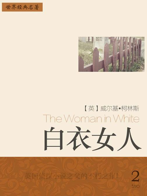 经典名著:白衣女人-2
