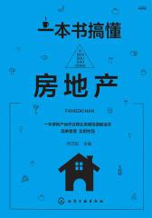 一本书搞懂房地产