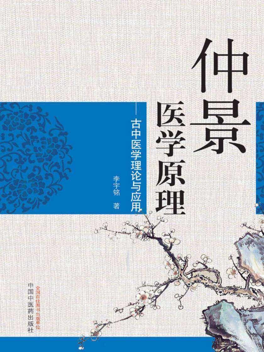 仲景医学原理:古中医学理论与应用