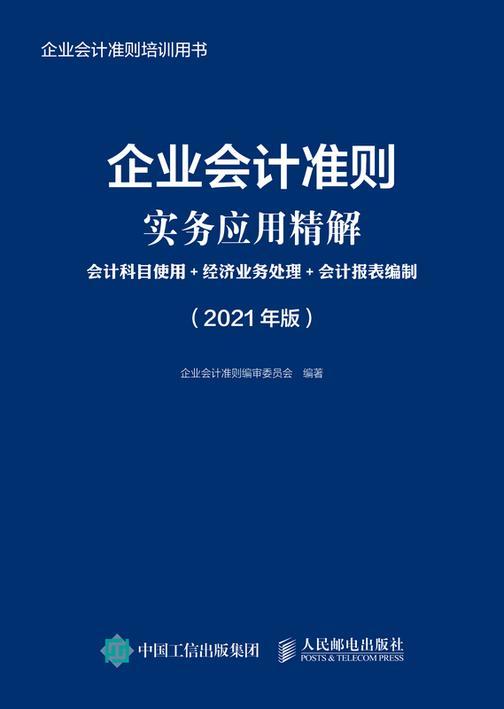 企业会计准则实务应用精解:会计科目使用+经济业务处理+会计报表编制(2021年版)